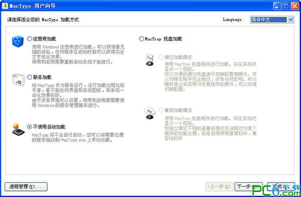 字体渲染引擎(MacType)