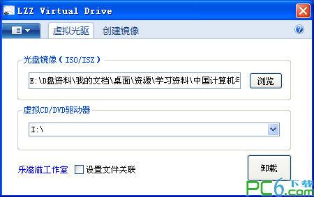 虚拟光驱(LZZ Virtual Drive)