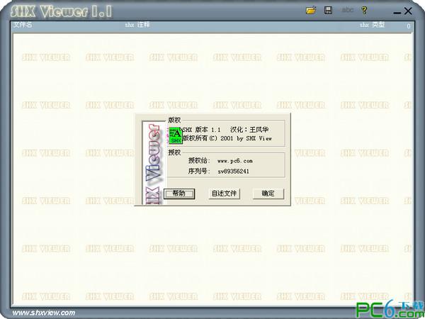 CAD字体浏览器(ShxViewer)