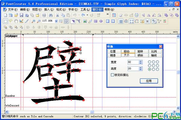 字体设计软件(Font Creator)截图1