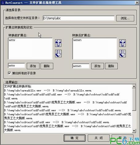 批量修改文件扩展名(extconvert)