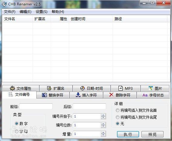 文件批量改名工具(CHB Renamer)