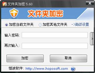 便携式文件夹加密软件