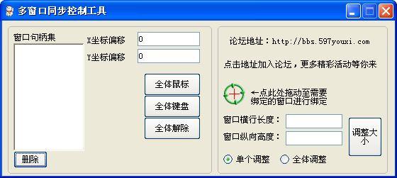 多窗口同步控制工具