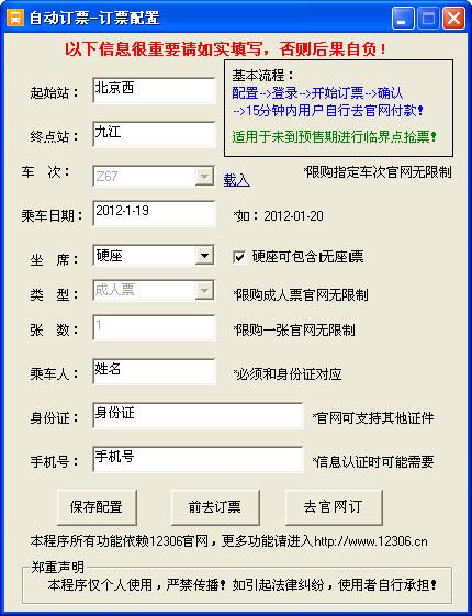 火车票自动订票工具
