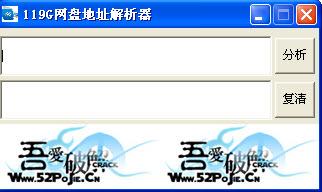 119G网盘地址解析器