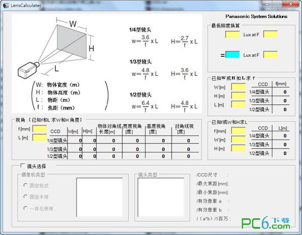 摄像机镜头计算工具(LensCaculater)
