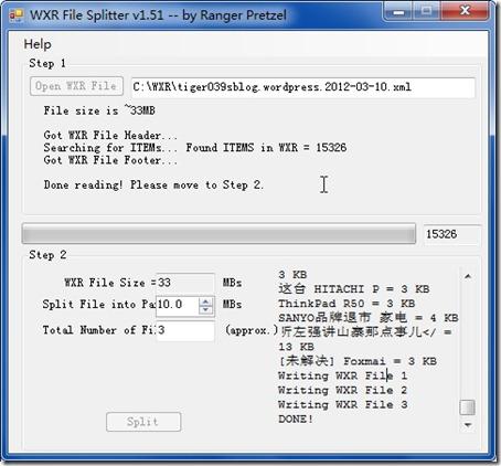 XML文件分割工具(WXR File Splitter)