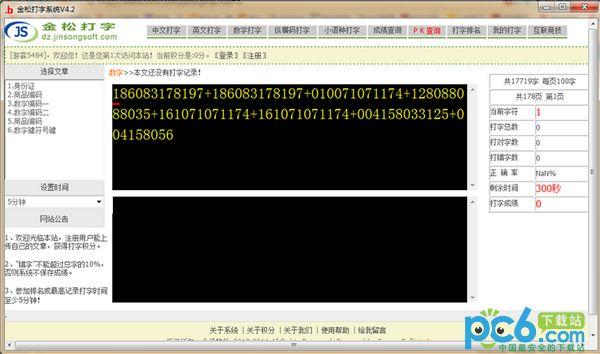 金松打字系統