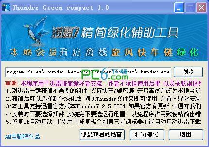 迅雷精簡綠化輔助工具(Thunder Green compact)