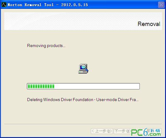 Norton Removal Tool诺顿专用卸载工具