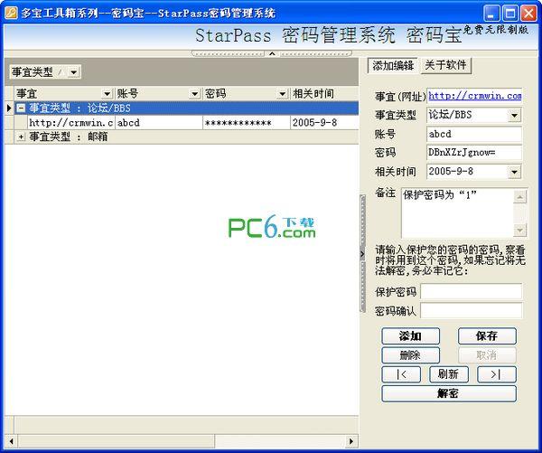 密码管理软件(starpass)