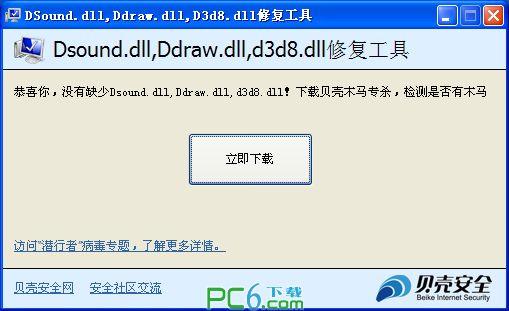 DSound.dll,Ddraw.dll,d3d8.dll修复工具