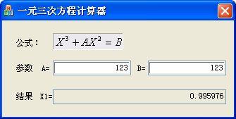 一元三次方程計算器