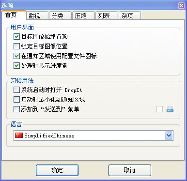 DropIt(文件分类整理工具)
