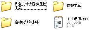 1kb文件夹快捷方式病毒专杀工具