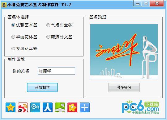 小湖免费艺术签名制作软件