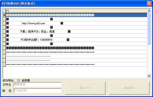 TXT转DBF工具