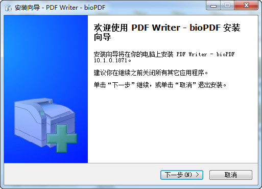 bioPDF虚拟打印机截图