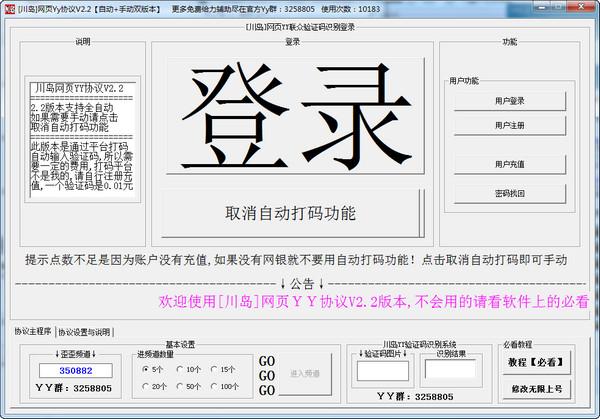 网页yy协议软件(自动+手动双版本)