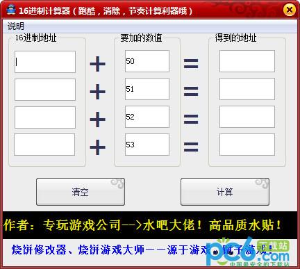 16进制计算器(酷跑、节奏、消除计算器)LOGO