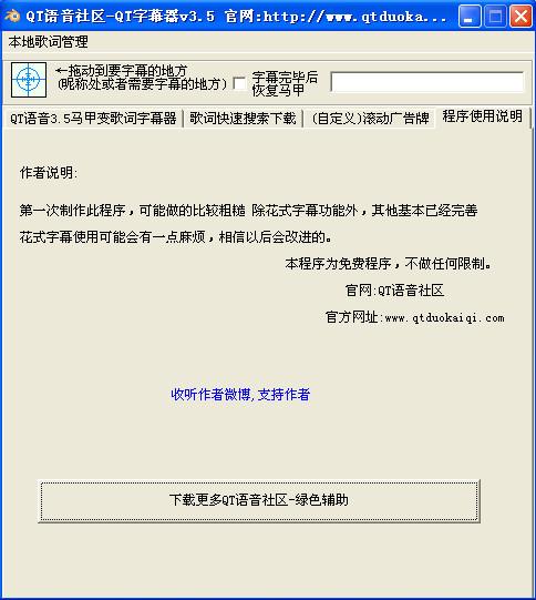 QT字幕器