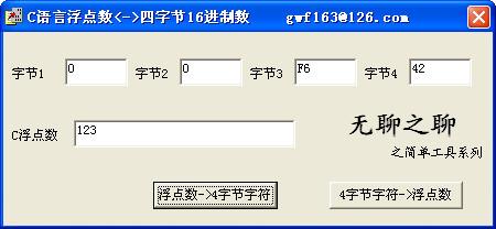 浮点数转换四字节16进制工具