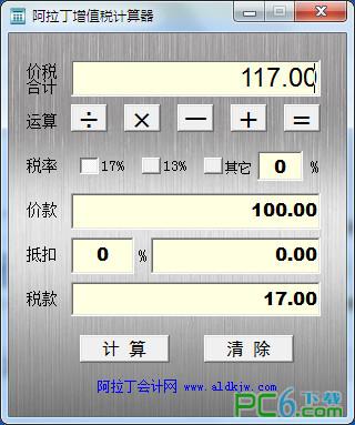 阿拉丁增值税计算器
