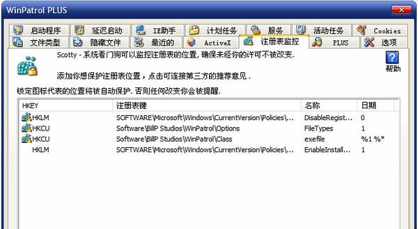 WinPatrol Plus(系统看门狗)