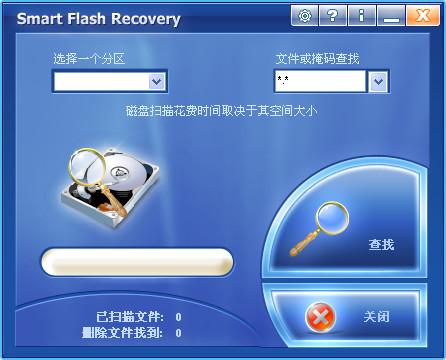 SmartFlashRecovery(U盘文件恢复工具)