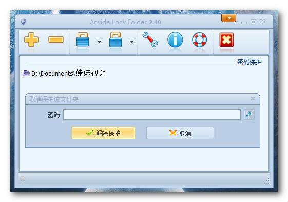 文件夹加密隐藏工具(Anvide Lock Folder)截图
