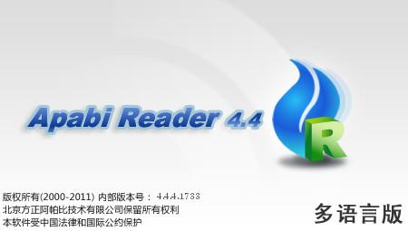 ceb文件阅读器(Apabi Reader)