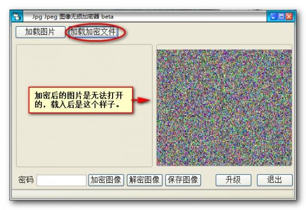 Jpg Jpeg 图像无损加密器截图
