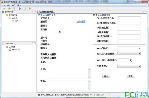 数字证书管理工具
