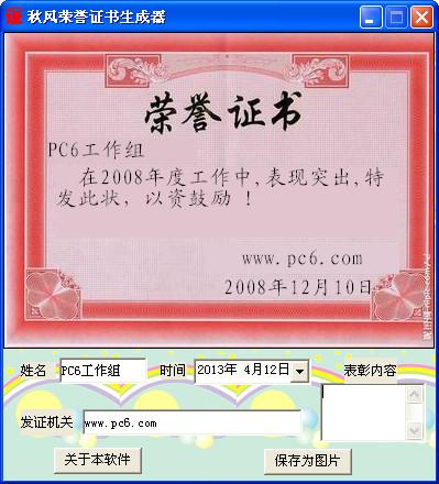 秋风荣誉证书生成器