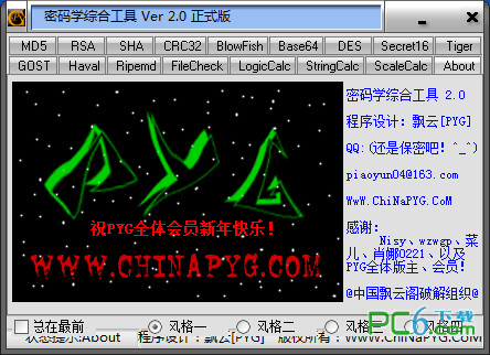 PYG密码学综合工具