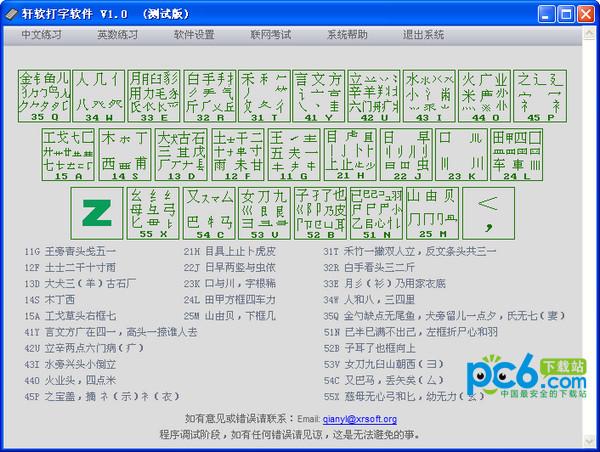 轩软打字软件