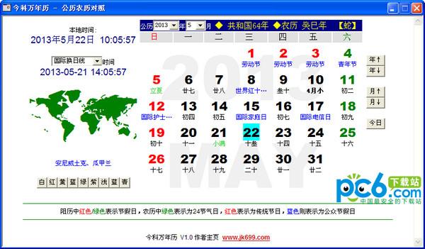 今科万年历 v1.0绿色版