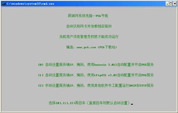局域网系统克隆软件
