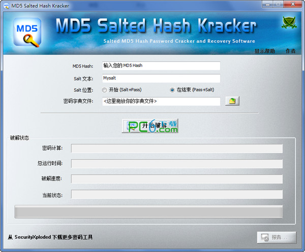 md5解密工具(MD5 Salted Hash Kracker)