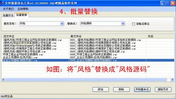 文件批量改名工具截图