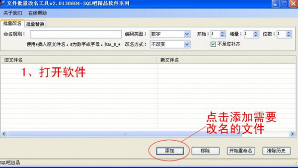 文件批量改名工具LOGO
