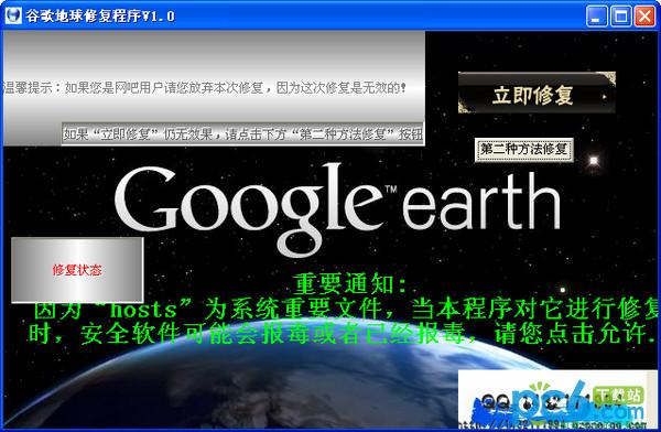 谷歌地球修复工具