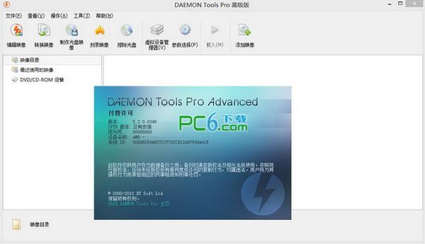 虛擬光驅(Daemon Tools Pro)