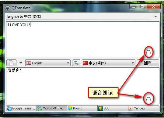 QTranslate(翻译软件)截图