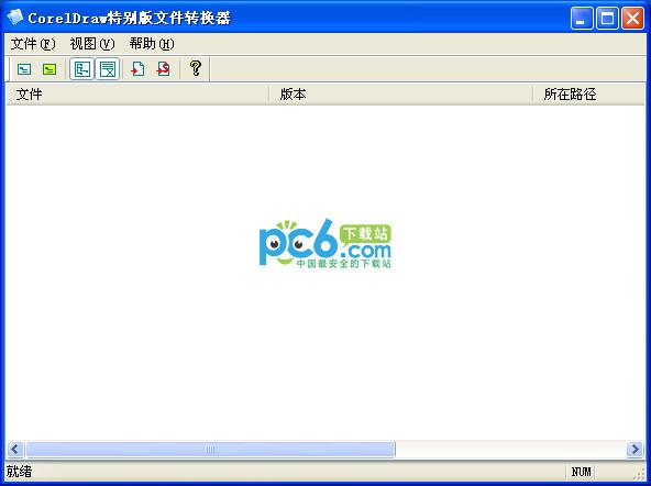 CorelDraw特别版文件转换器