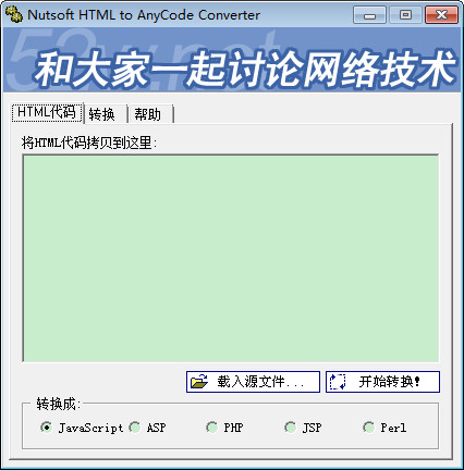 HTML代码转换器(Nutsoft HTML to AnyCode Converter)