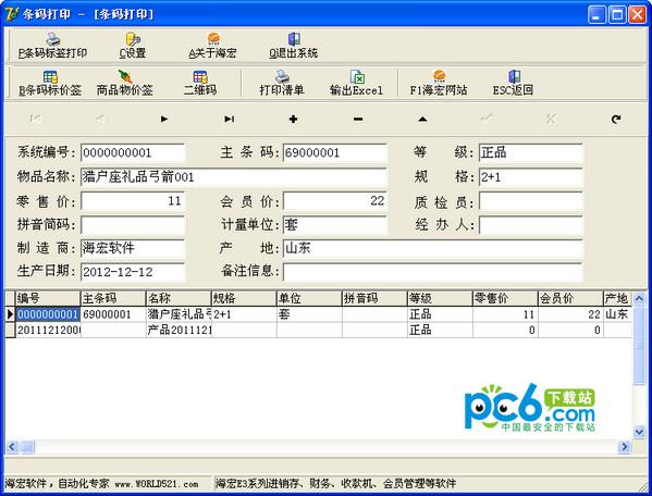 海宏条码打印软件