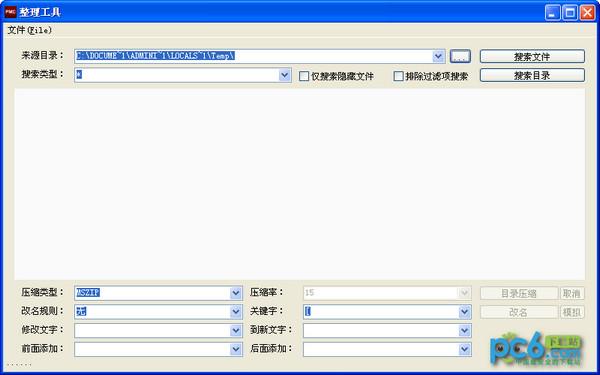 PMC文件整理工具LOGO