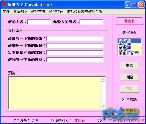 情书大全(LoveLetter)